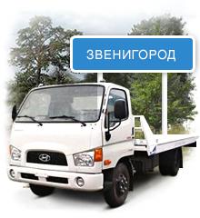 Круглосуточный эвакуатор в городе Звенигород. Вызвать эвакуатор в Звенигороде.