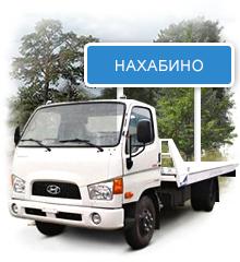 Эвакуатор Нахабино. Заказать эвакуатор в Нахабино Красногорского района.