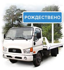 Эвакуатор Рождествено. Заказать эвакуатор в Рождествено Истринского района.