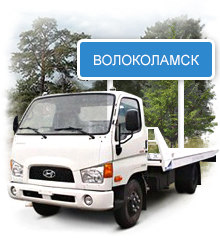 Эвакуатор Волоколамск. Услуги эвакуатор в Волоколамске.
